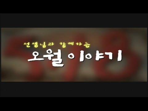 선생님과 함께 하는 오월이야기 (5.18 기념재단)