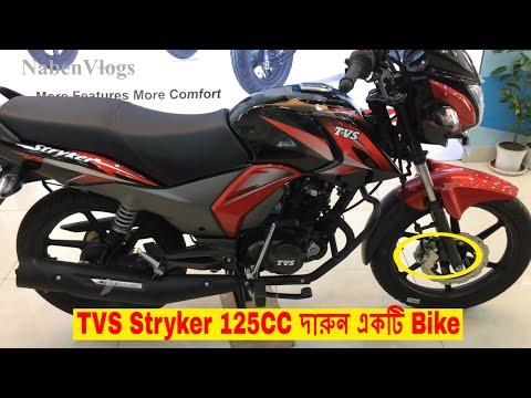 TVS Stryker 125CC Bike Price In Bangladesh 🏍️ Top Speed/Best Mileage Best Bike 2018