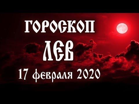 Гороскоп на 17 февраля 2020 года Лев ♌ Что нам готовят звёзды в этот день