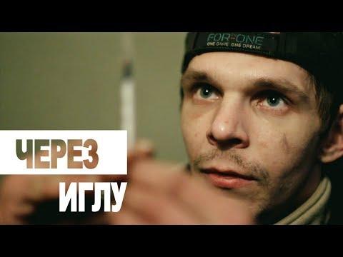 ЧЕРЕЗ ИГЛУ  (документальный фильм)