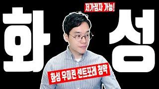 화성 태안3지구 우미린 센트포레 청약 당첨 영상!!(화…