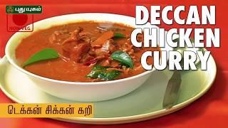 Deccan Chicken Curry Recipe | Puthuyugam Recipes