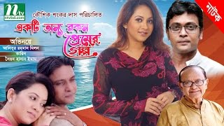 bangla natok ekti onnorokom premer golpo একট অন যরকম প র ম র গল প   tarin milon masud rana