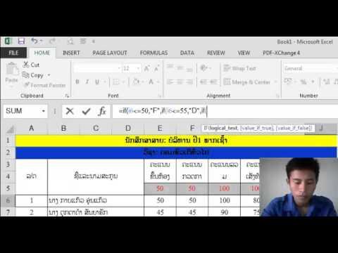 วิธีตัดเกรดด้วย Excel