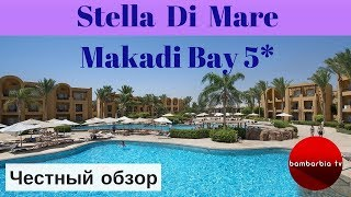Честные обзоры отелей ЕГИПТА Stella Di Mare Makadi Beach 5 Египет Хургада Макади Бэй