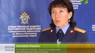 Убила, спасая жизнь. В Пуровском районе погибла двухлетняя девочка