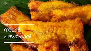 ചായക്കട സ്റ്റൈൽ നാടൻ പഴം പൊരി | Pazham Pori Kerala Style |Pazham Pori Recipe