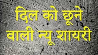 न्यू शायरी   New Shayari   Latest Shayari