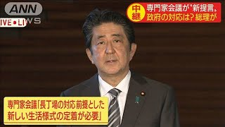 安倍総理 緊急事態宣言「延長」を4日に決定へ(20/05/01)