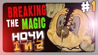 Breaking the Magic (FNaF) Прохождение #1 ✅ НОЧИ 1 и 2