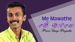 Me Mawathe | Prince Udaya Priyantha | Sinhala Music Song