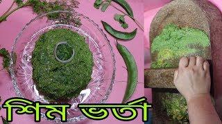 অসাধারণ স্বাদের শিম বাটা/শিম ভর্তা ||- Sim Vorta Recipe In Bengali || BANGLADESHI VORTA RACIPE
