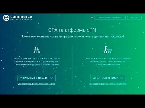 ePN - Партнерская программа и Кэшбэк сервис. Заработок на AliExpress