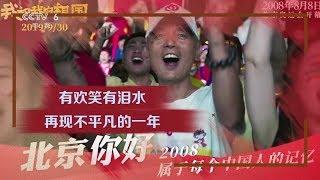《我和我的祖国》之《北京你好》篇 再现北京奥运点燃国人记忆【中国电影报道 | 20190928】