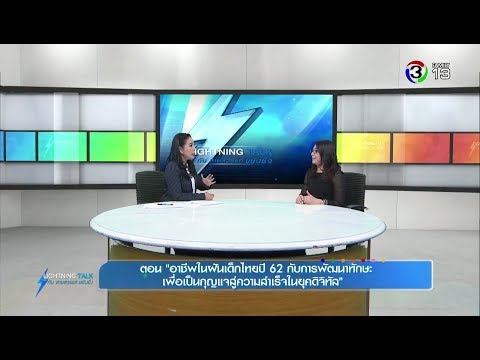 อาชีพในฝันเด็กไทยปี 62 - วันที่ 11 Jan 2019