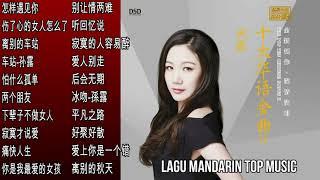 20 Lagu Mandarin Sun lu 孙露的热门歌曲