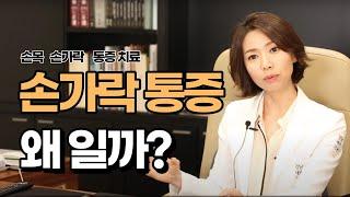 강남세란 김수연원장이 알려주는 1분 손가락 통증