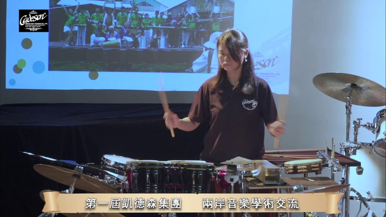 第一屆凱德森集團兩岸音樂交流-04 - YouTube