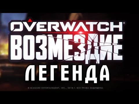 Проходим Возмездие на Легенде в Overwatch