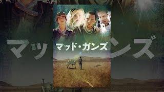 マッド・ガンズ(日本語吹替版) thumbnail