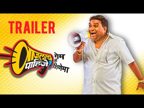 Vaajlaach Paahije (Game Ki Shinema) | Official Trailer 2015 | Bhau Kadam | Marathi Movie
