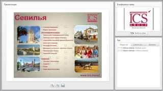 Вебинар по направлению Испания (экскурсионные и комбинированные туры)(, 2014-10-20T14:14:54.000Z)
