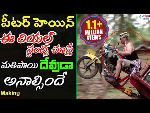 Peter Hein Atharintiki Daaredi Bike Stunt Making | Volga Videos - 2017