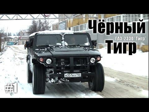 """Чёрный Тигр #1: Тест-драйв ГАЗ-2330 """"Тигр"""""""