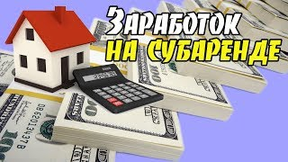 Сколько можно зарабатывать на аренде жилья в США