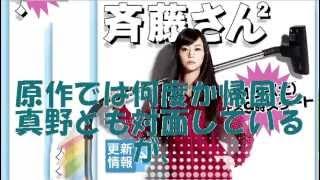 あの斉藤さんが帰ってくる!観月ありさ主演、痛快世直しドラマ「斉藤さ...