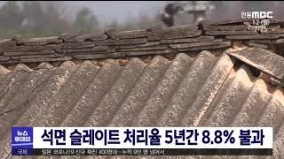 석면 슬레이트 처리율 5년간 8.8% 불과/ 안동MBC