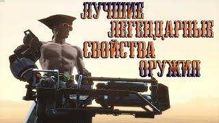 Fallout 4 - лучшие ЛЕГЕНДАРНЫЕ СВОЙСТВА оружия