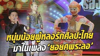 กรรมการฮือฮา! เด็กชายผู้รักในศิลปะไทยมาในเพลง ยอยศพระลอ - มาสเตอร์คีย์ เวทีแจ้งเกิด ร้องถล่มดาว