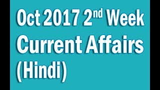 ✅ Current Affairs Oct 2017 2nd Week in Hindi