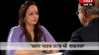 Bal Thackeray is a big leader: Smita Thackeray. Part 1 of 4
