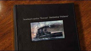 "линкор «Полтава»  Battleship ""Poltava"" 1909-1949"