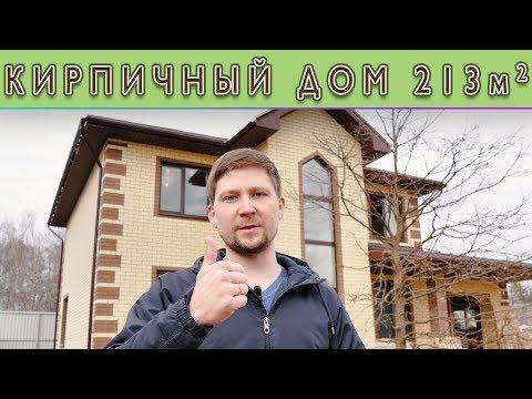Двухэтажный кирпичный дом 213м2 в Московской области