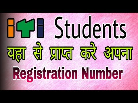 Download How To Approve Iti Trainee Registraion No From Ncvt Mis MP3