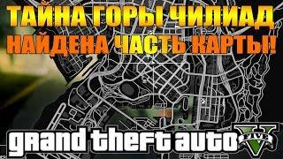 GTA 5 - НАЙДЕНА ЧАСТЬ КАРТЫ Куда указывает карта Тайна горы Чилиад