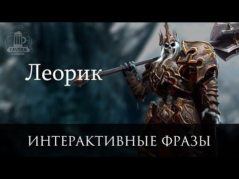 видео: Леорик - Интерактивные Фразы.