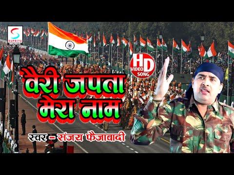 पाकिस्तान में मोदी मोदी - Sun Pakistan Modi Hain Ham : Deshbhakti Song : Sanjay Faizabadi - New Song