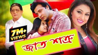 Vai Jokhon Shotru  | Sakib Khan | Poly | Amin Khan - Super Action Bangla Movie ( Vai Jokhon Shotru )