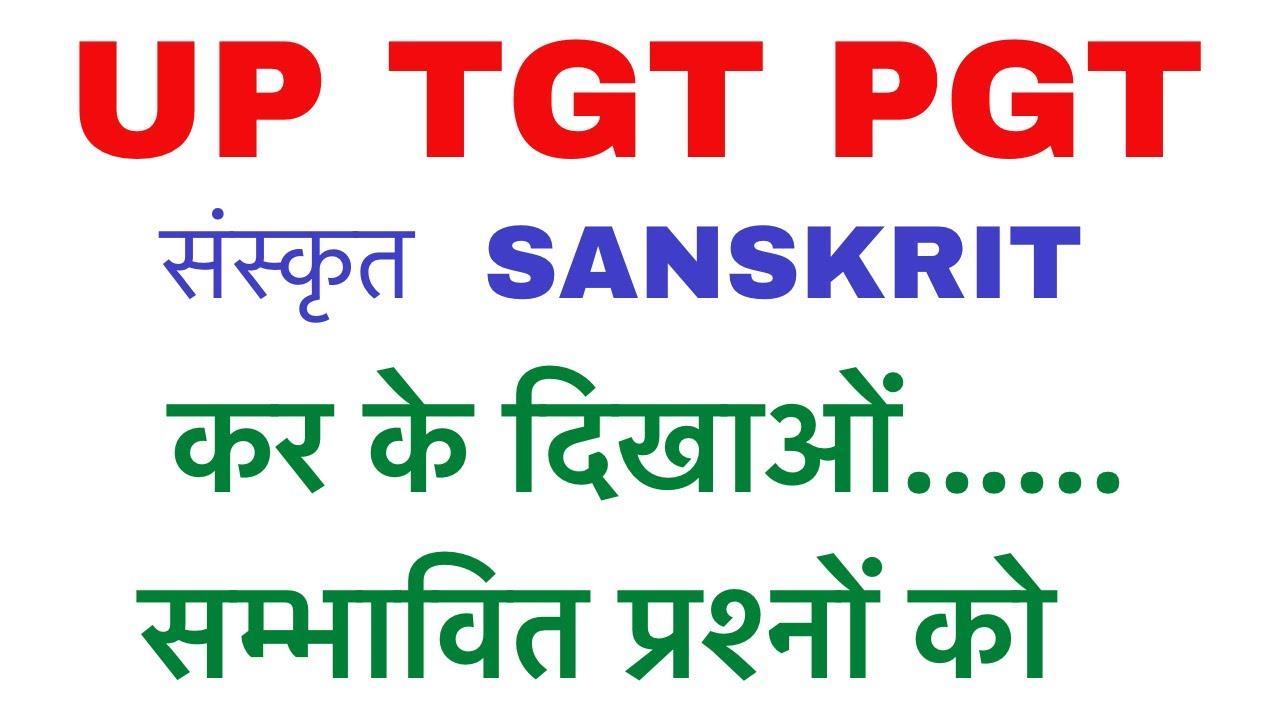 TGT SANSKRIT OLD PAPER 2018    hssc TGT sanskrit