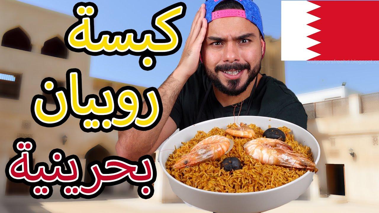 كبسة روبيان بحرينية على أصوولوو الطعم خرافي   zainalkitchen 🤤