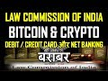 बड़ी खबर  - Law Commission of India का कहना - Bitcoin Crypto Debit /Credit Card और Net Banking बराबर