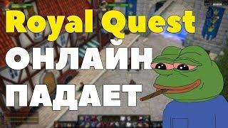 Royal Quest - ОНЛАЙН ПАДАЕТ
