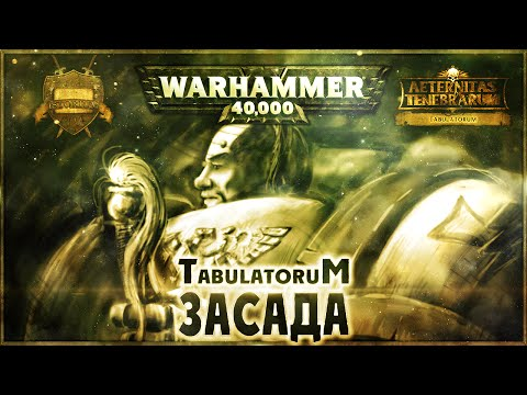 Засада - Liber: Tabulatorum [AofT] Warhammer 40000