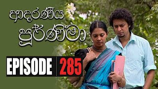 Adaraniya Poornima | Episode 285 23rd August 2020 Thumbnail