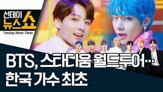BTS, 스타디움 월드투어…한국 가수 최초 | 선데이뉴스쇼