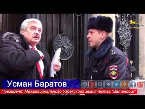 Смотреть Узбек поставил на место полицейских при Посольстве Узбекистана в Москве онлайн
